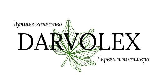 Darvolex террасная доска